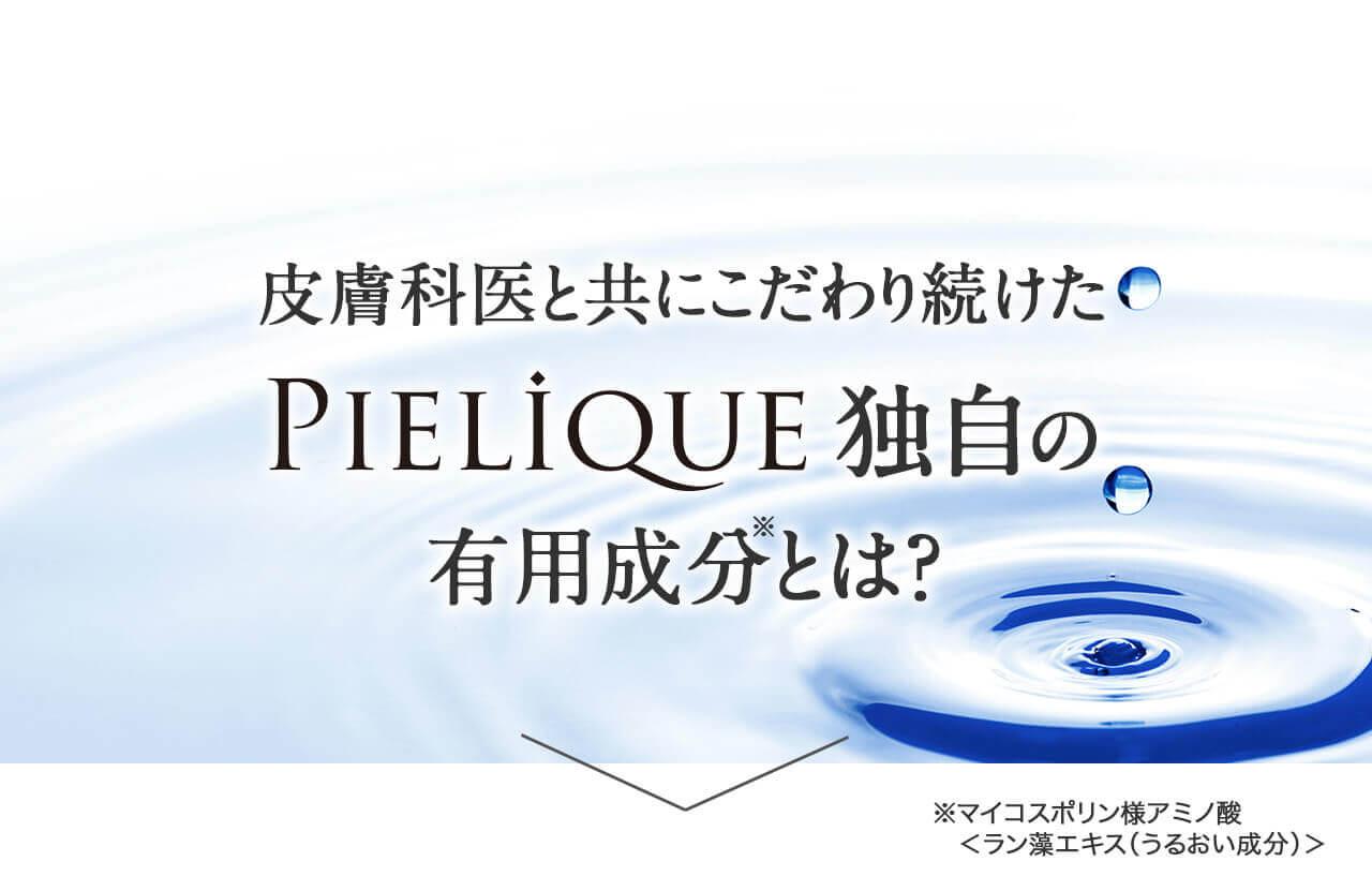 皮膚科医と共にこだわり続けたPIELiQUE独自の有用成分とは?
