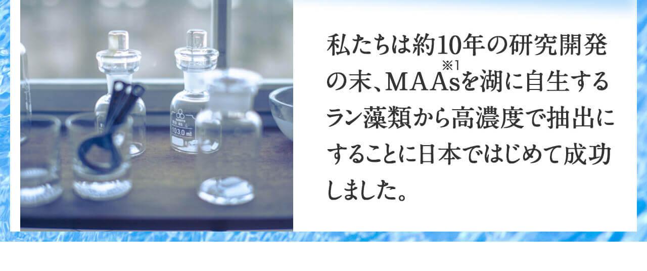 私たちは約10年の研究開発の末、MAAsを湖に自生する ラン藻類から高濃度で抽出にすることに日本ではじめて成功しました。