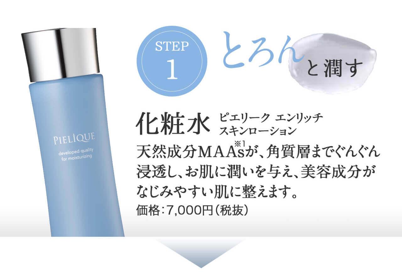 化粧水 ピエリーク エンリッチスキンローション 天然成分MAAsが、角質層までぐんぐん浸透し、お肌に潤いを与え、美容成分がなじみやすい肌に整えます。価格:7,000円