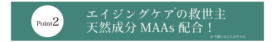 エイジングケアの救世主 天然成分MAAs配合!