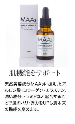 肌機能をサポート 天然美容成分MAAsに加え、ヒアルロン酸・コラーゲン・エラスチン、潤い成分セラミドなど配合することでハリ・弾力をUPし肌本来の機能を高めます。