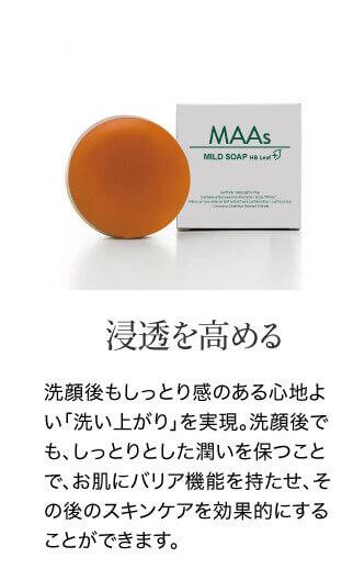 浸透を高める 洗顔後もしっとり感のある心地よい「洗い上がり」を実現。洗顔後でも、しっとりとした潤いを保つことで、お肌にバリア機能を持たせ、その後のスキンケアを効果的にすることができます。