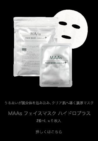 ダマスクマスク