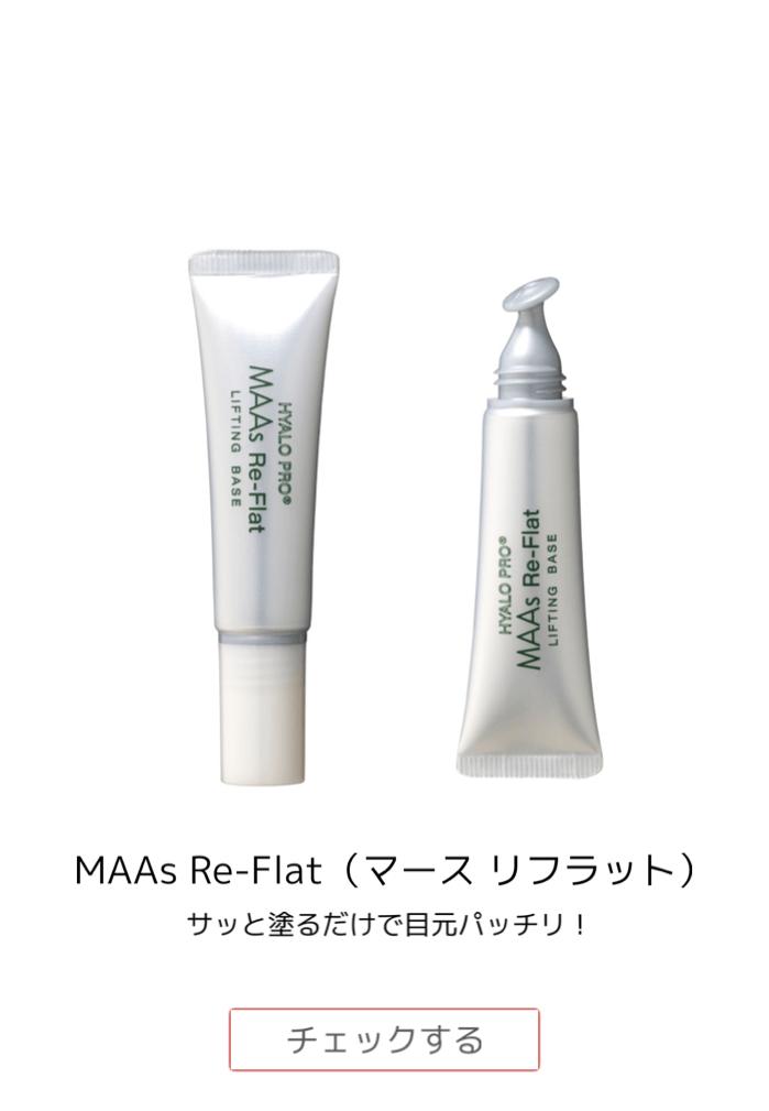 MAAs Re-Flat(マース リフラット)